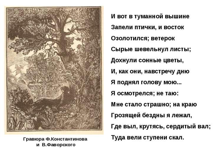 Гравюра Ф.Константинова и В.Фаворского И вот в туманной вышине Запели птички,...