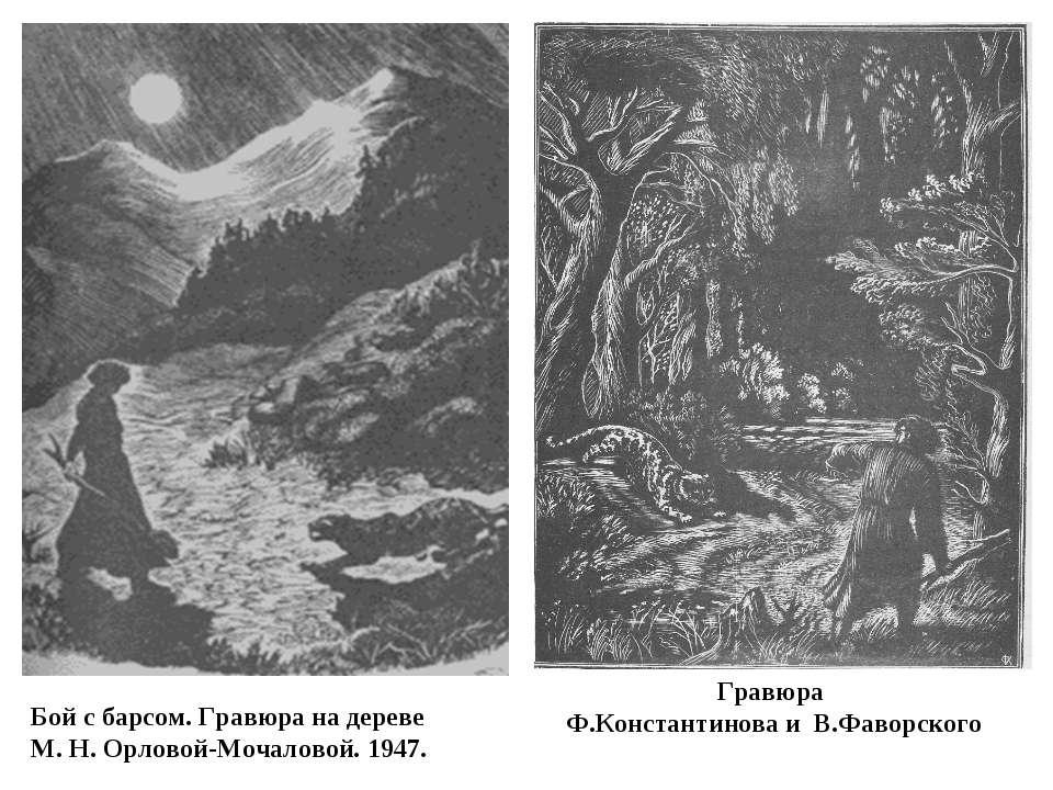 Гравюра Ф.Константинова и В.Фаворского Бой с барсом. Гравюра на дереве М. Н. ...