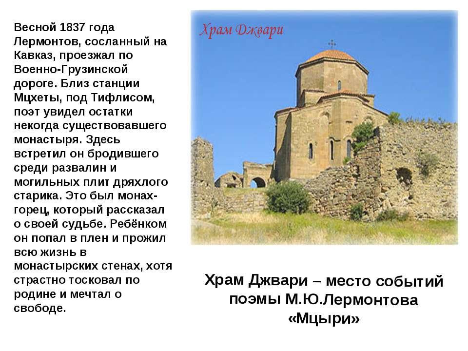 Весной 1837 года Лермонтов, сосланный на Кавказ, проезжал по Военно-Грузинско...