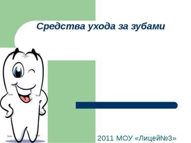 Средства ухода за зубами 2011 МОУ «Лицей№3»