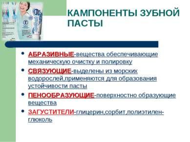 КАМПОНЕНТЫ ЗУБНОЙ ПАСТЫ АБРАЗИВНЫЕ-вещества обеспечивающие механическую очист...