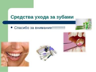 Средства ухода за зубами Спасибо за внимание!!!!!!!!!!!!!
