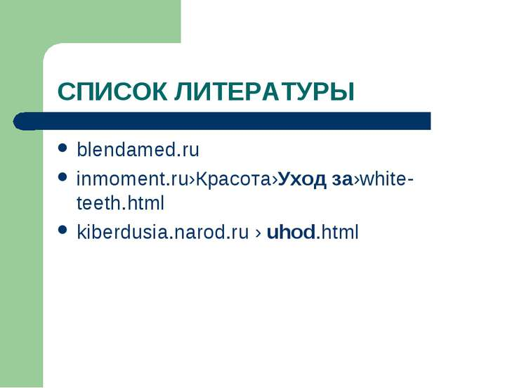 СПИСОК ЛИТЕРАТУРЫ blendamed.ru inmoment.ru›Красота›Уход за›white-teeth.html k...
