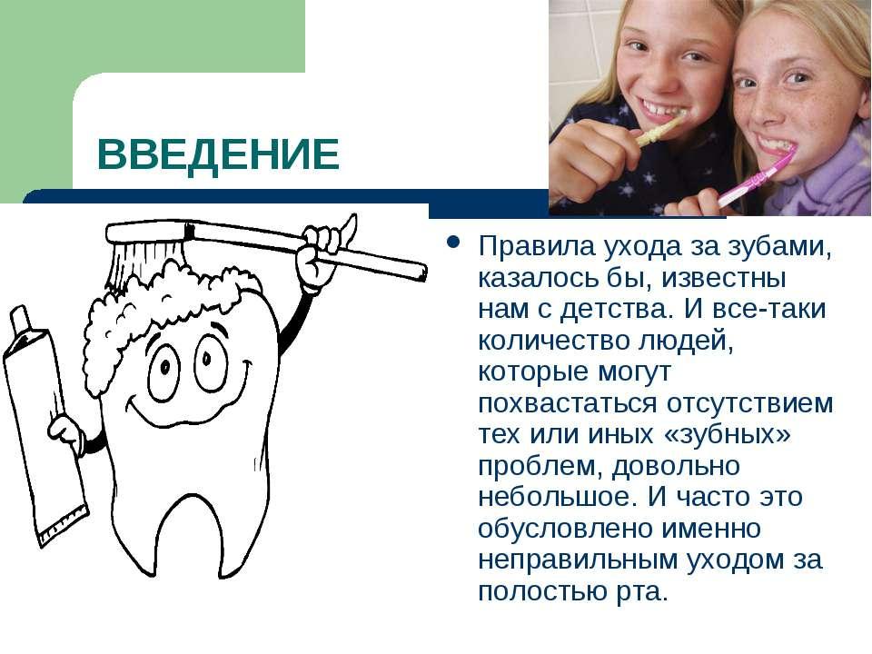 ВВЕДЕНИЕ Правила ухода за зубами, казалось бы, известны нам с детства. И все-...