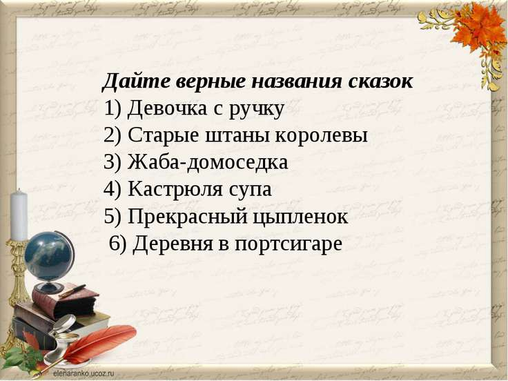 Дайте верные названия сказок 1) Девочка с ручку 2) Старые штаны королевы 3) Ж...