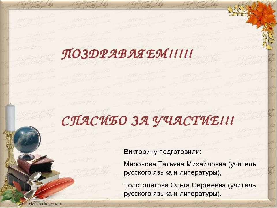 ПОЗДРАВЛЯЕМ!!!!! СПАСИБО ЗА УЧАСТИЕ!!! Викторину подготовили: Миронова Татьян...