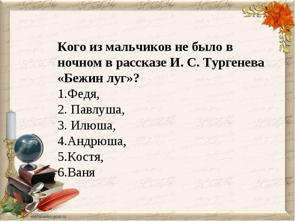 Кого из мальчиков не было в ночном в рассказе И. С. Тургенева «Бежин луг»? Фе...