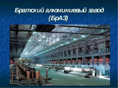 Братский алюминиевый завод (БрАЗ)