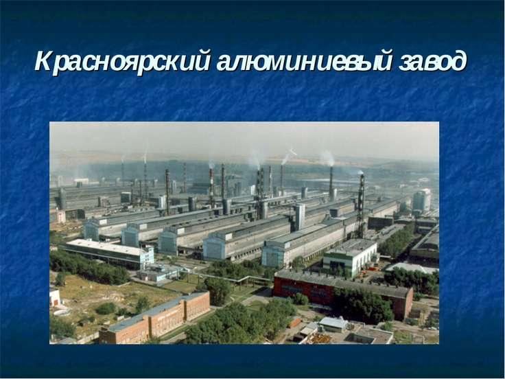 Красноярский алюминиевый завод