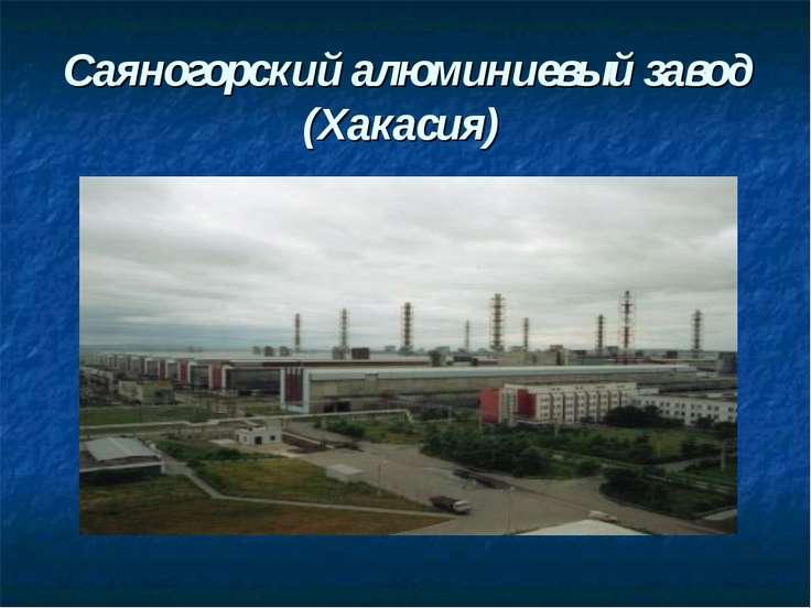 Саяногорский алюминиевый завод (Хакасия)