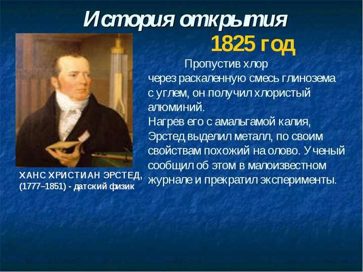 История открытия ХАНС ХРИСТИАН ЭРСТЕД, (1777–1851) - датский физик 1825год ...