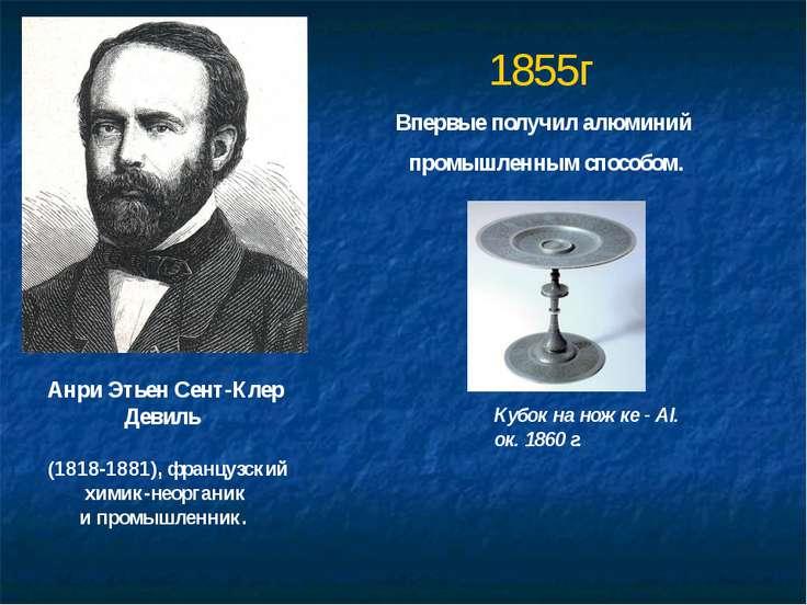 Анри Этьен Сент-Клер Девиль (1818-1881), французский химик-неорганик ипромыш...
