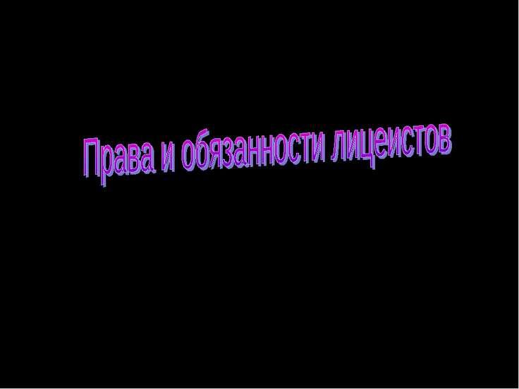 Выполнили: Полуэктова А., Кайсина Ю. Руководитель: Поляхова А.В. 2007 год