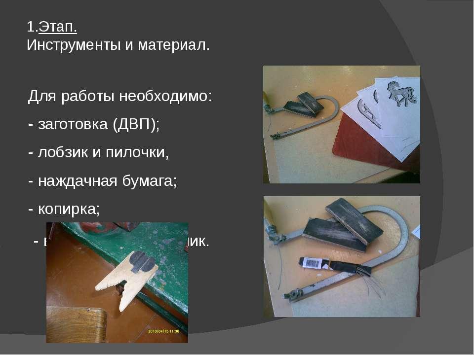 1.Этап. Инструменты и материал. Для работы необходимо: - заготовка (ДВП); - л...