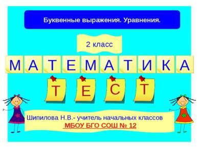 Буквенные выражения. Уравнения. Шипилова Н.В.- учитель начальных классов МБОУ...