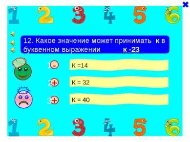 + - 12. Какое значение может принимать к в буквенном выражении к -23 К =14 К ...