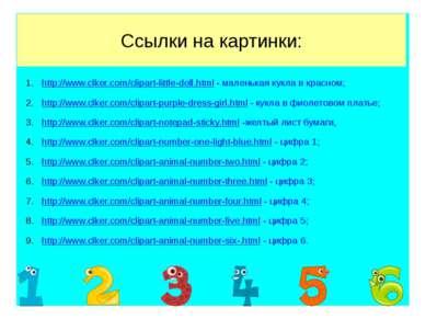 Ссылки на картинки: http://www.clker.com/clipart-little-doll.html - маленькая...