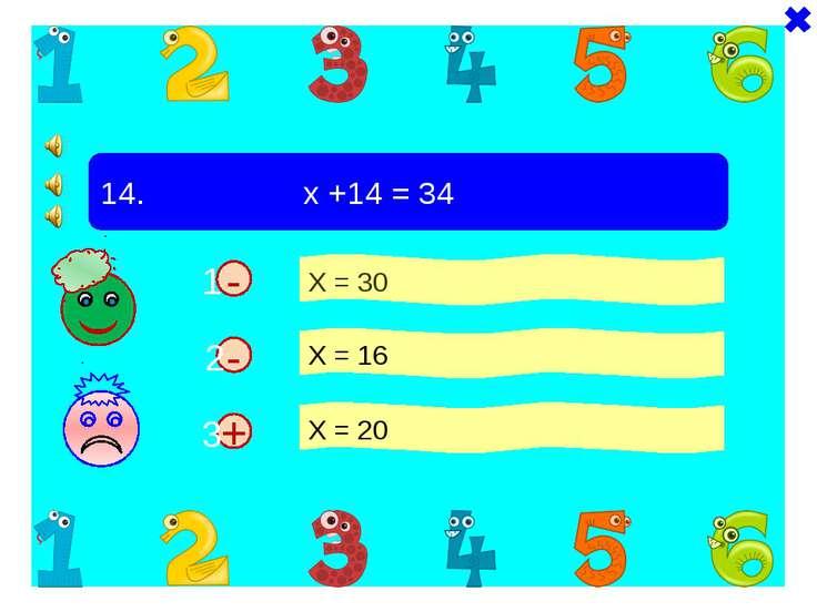 + - 14. х +14 = 34 Х = 30 Х = 16 Х = 20 - 1 2 3