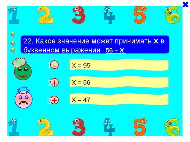 + - 22. Какое значение может принимать х в буквенном выражении 56 – Х Х = 95 ...
