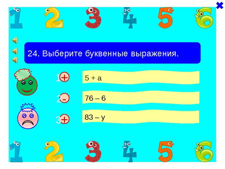 + + 24. Выберите буквенные выражения. 5 + а 76 – 6 83 – у - 1 2 3