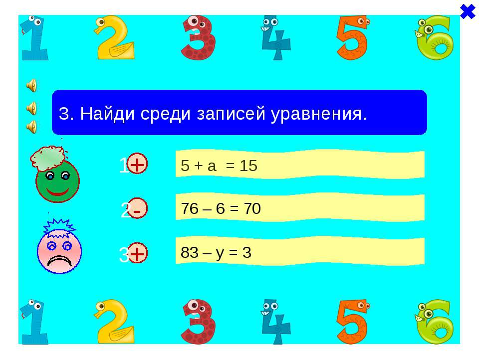 + + 3. Найди среди записей уравнения. 5 + а = 15 76 – 6 = 70 83 – у = 3 - 1 2 3