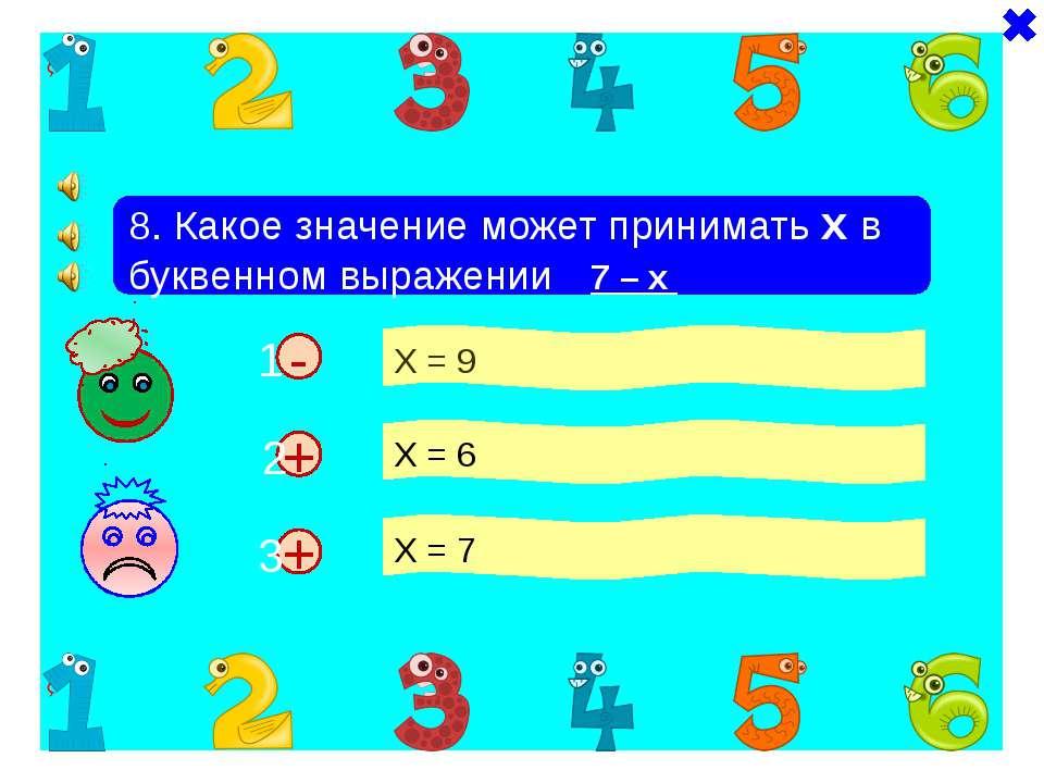 + - 8. Какое значение может принимать х в буквенном выражении 7 – х Х = 9 Х =...