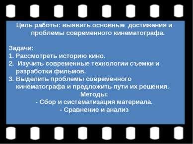 Цель работы: выявить основные достижения и проблемы современного кинематограф...