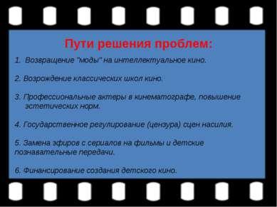 """Пути решения проблем: Возвращение """"моды"""" на интеллектуальное кино. 2. Возрожд..."""