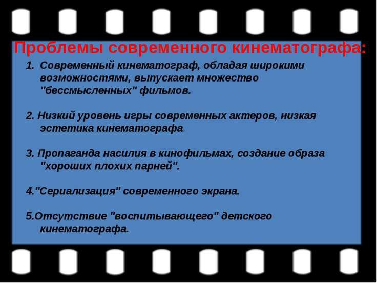 Современный кинематограф, обладая широкими возможностями, выпускает множество...