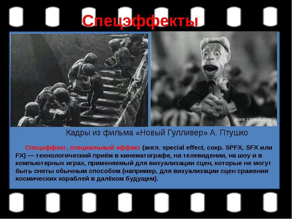 Спецэффекты Кадры из фильма «Новый Гулливер» А. Птушко Спецэффект, специальны...