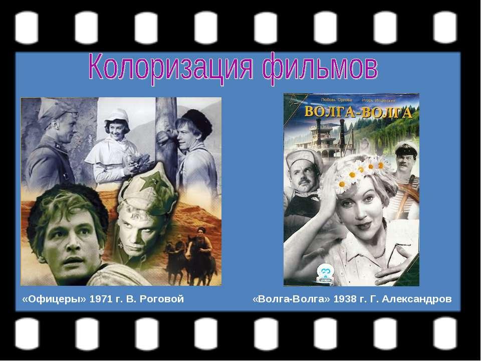«Офицеры» 1971 г. В. Роговой «Волга-Волга» 1938 г. Г. Александров