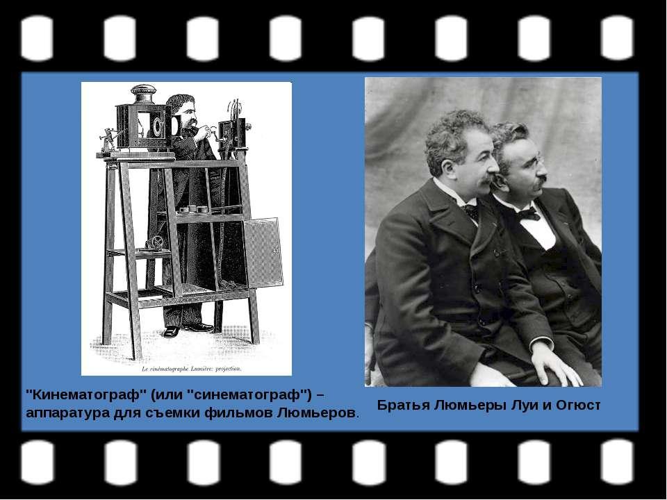 """""""Кинематограф"""" (или """"синематограф"""") – аппаратура для съемки фильмов Люмьеров...."""
