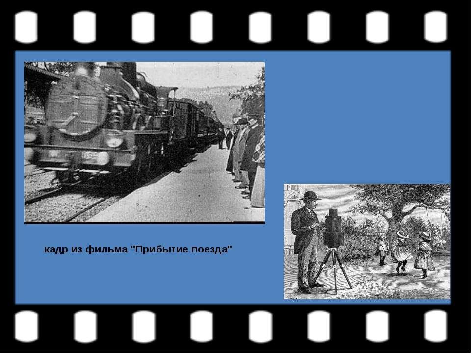 """кадр из фильма """"Прибытие поезда"""""""