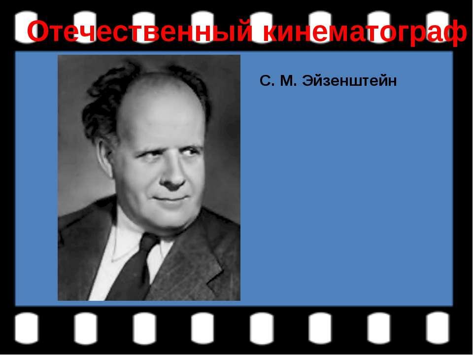 С. М. Эйзенштейн Отечественный кинематограф