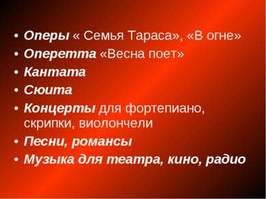 Оперы « Семья Тараса», «В огне» Оперетта «Весна поет» Кантата Сюита Концерты ...
