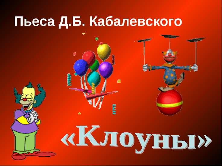 Пьеса Д.Б. Кабалевского
