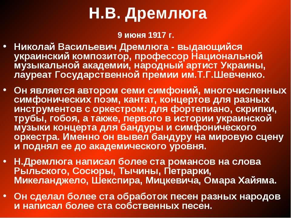 Н.В. Дремлюга 9 июня 1917 г. Николай Васильевич Дремлюга - выдающийся украинс...