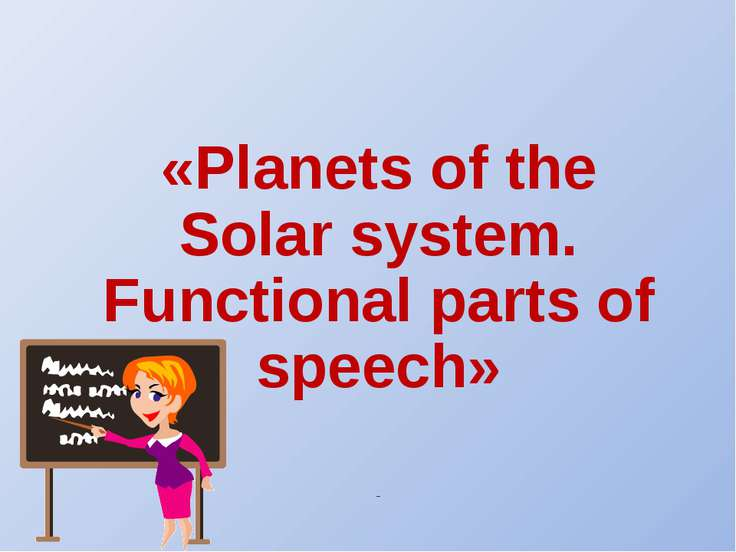 «Planets of the Solar system. Functional parts of speech»