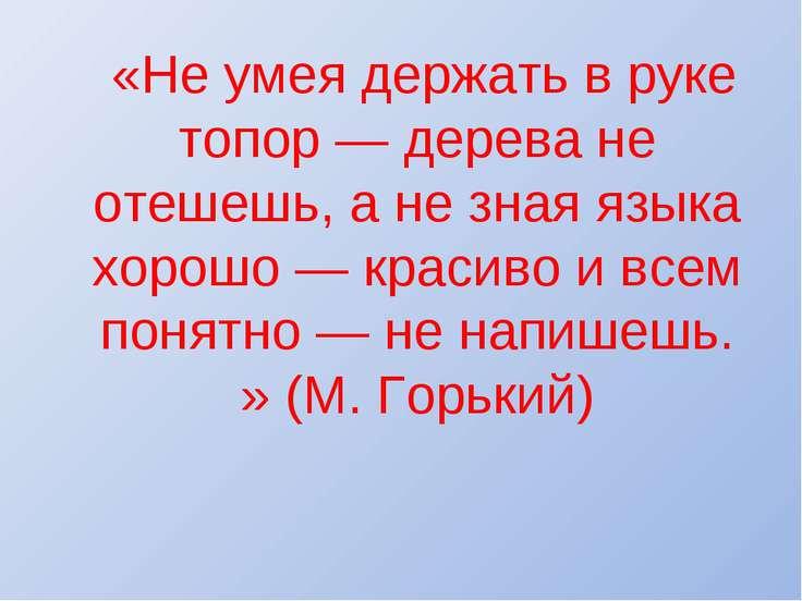 «Не умея держать в руке топор — дерева не отешешь, а не зная языка хорошо — к...