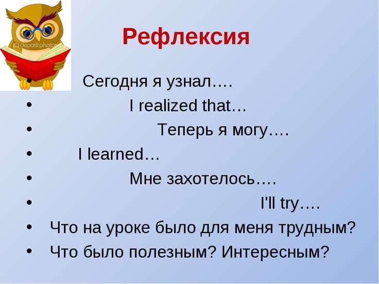 Рефлексия Сегодня я узнал…. I realized that… Теперь я могу…. I learned… Мне з...
