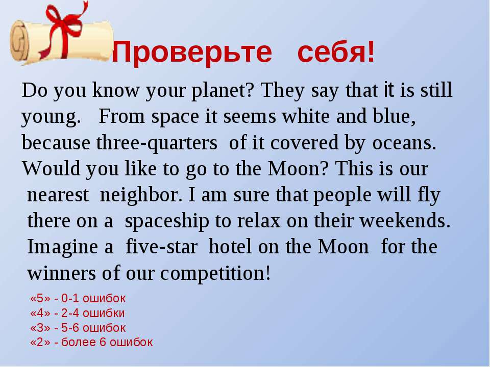 Проверьте себя! Do you know your planet? They say that it is still young. Fro...