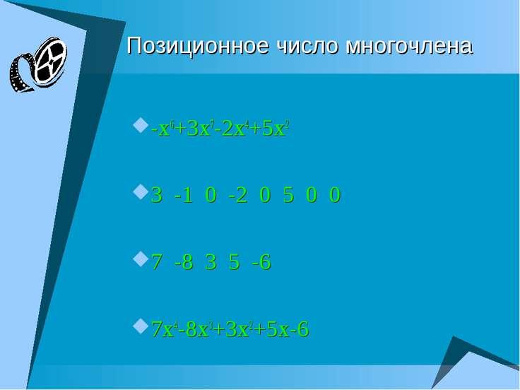 Позиционное число многочлена -x6+3x7-2x4+5x2 3 -1 0 -2 0 5 0 0 7 -8 3 5 -6 7x...