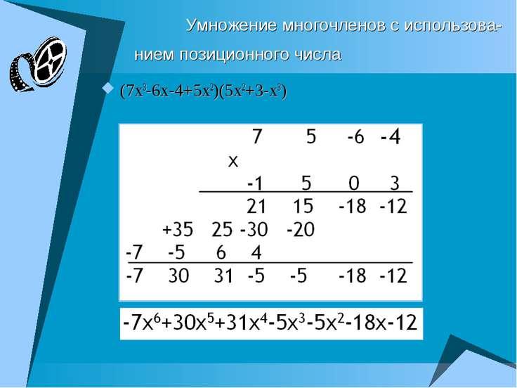 Умножение многочленов с использова-нием позиционного числа (7x3-6x-4+5x2)(5x2...