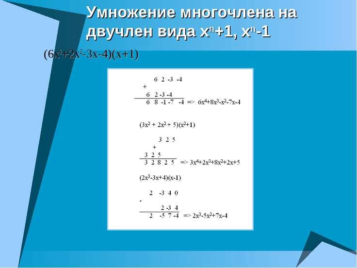 Умножение многочлена на двучлен вида хn+1, хn-1 (6х3+2х2-3х-4)(х+1)