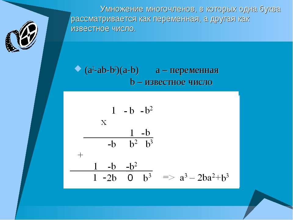 Умножение многочленов, в которых одна буква рассматривается как переменная, а...