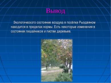 Вывод Экологического состояние воздуха в посёлке Рыздвяном находится в предел...