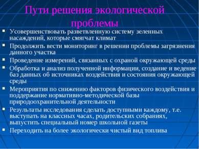 Пути решения экологической проблемы Усовершенствовать разветвленную систему з...