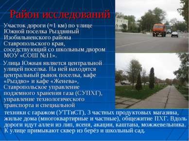 Район исследований Участок дороги (≈1 км) по улице Южной поселка Рыздвяный Из...