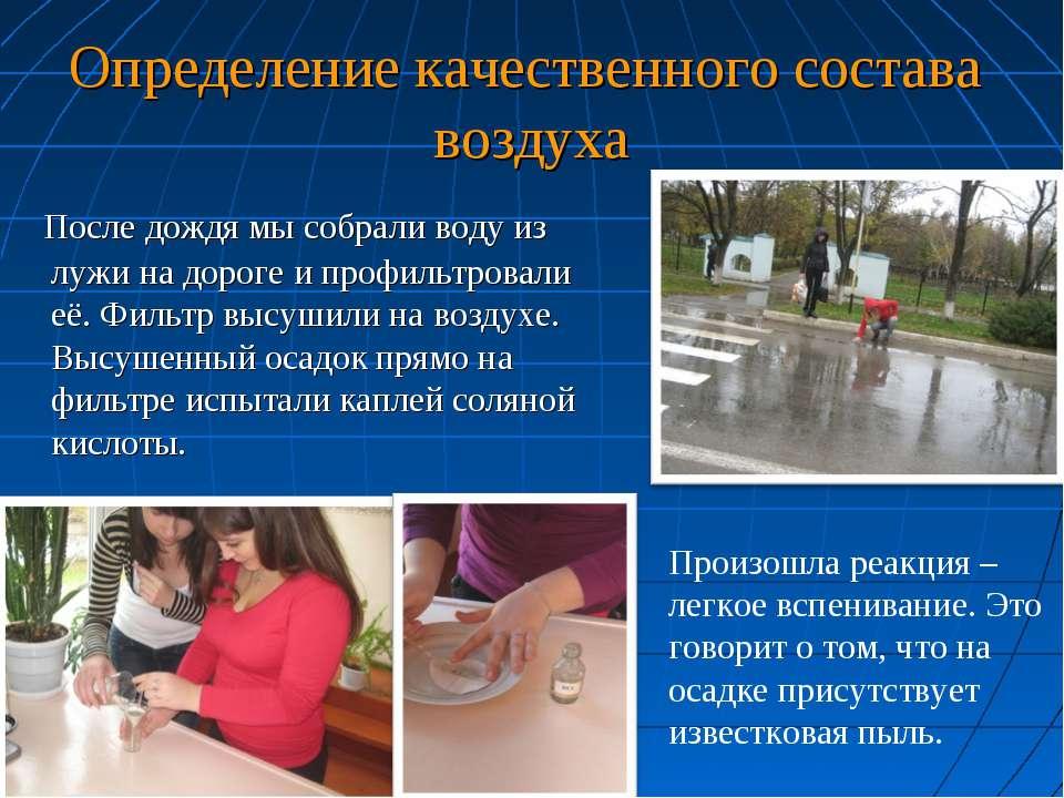 Определение качественного состава воздуха После дождя мы собрали воду из лужи...