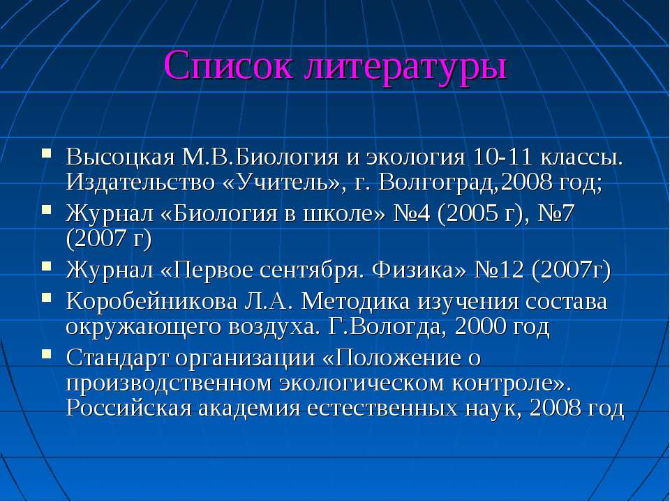 Список литературы Высоцкая М.В.Биология и экология 10-11 классы. Издательство...